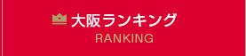 大阪デリヘルランキング